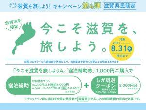 滋賀を旅しよう第4弾